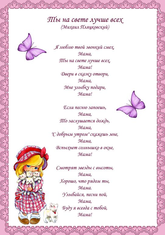 Детские стихи ко дню матери в детском саду короткие
