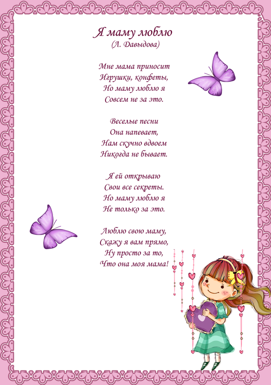 Стихи для мамы в детском саду младшая группа