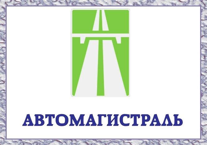 Дорожные знаки картинки для детей детского сада 7